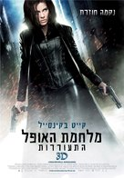 Underworld: Awakening - Israeli Movie Poster (xs thumbnail)