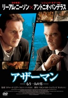 The Other Man - Japanese Movie Cover (xs thumbnail)