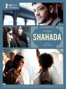 Shahada - French Movie Poster (xs thumbnail)