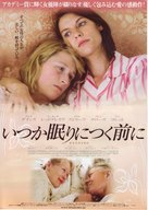 Evening - Japanese Movie Poster (xs thumbnail)