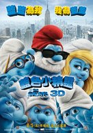 The Smurfs - Taiwanese Movie Poster (xs thumbnail)
