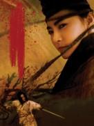 Dung che sai duk redux - Chinese Key art (xs thumbnail)