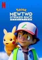 Pokemon the Movie: Mewtwo Strikes Back Evolution - Video on demand movie cover (xs thumbnail)