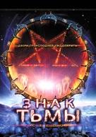 Credo - Russian Movie Cover (xs thumbnail)