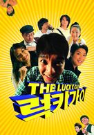 The Lucky Guy - South Korean poster (xs thumbnail)