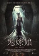 Nevesta - Taiwanese Movie Poster (xs thumbnail)