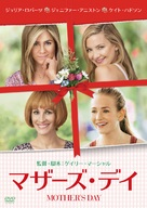 Mother's Day - Japanese DVD cover (xs thumbnail)