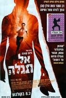 Ne le dis à personne - Israeli Movie Poster (xs thumbnail)
