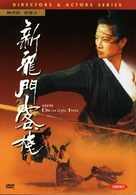 Dragon Inn - South Korean DVD cover (xs thumbnail)