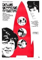 Bolshoe kosmicheskoe puteshestvie - Russian Movie Poster (xs thumbnail)