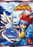 """Metaru faito Beibureedo"" - Japanese DVD cover (xs thumbnail)"