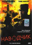 The Marksman - Russian Movie Cover (xs thumbnail)