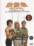 Wheels On Meals - Hong Kong DVD cover (xs thumbnail)