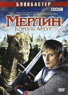 """""""Merlin"""" - Russian DVD movie cover (xs thumbnail)"""