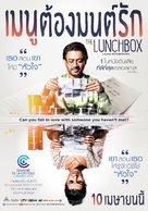 The Lunchbox - Thai Movie Poster (xs thumbnail)