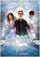 Magic to Win - Hong Kong Movie Poster (xs thumbnail)