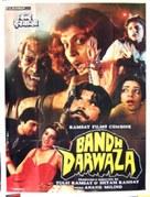 Bandh Darwaza - Indian DVD cover (xs thumbnail)