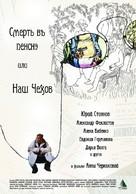 Smert v Pensne ili nash Chekhov - Russian Movie Poster (xs thumbnail)