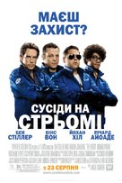 The Watch - Ukrainian Movie Poster (xs thumbnail)