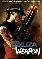 Gokudou heiki - DVD cover (xs thumbnail)