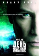 The Day the Earth Stood Still - Russian Movie Poster (xs thumbnail)