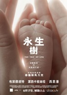 The Tree of Life - Taiwanese Movie Poster (xs thumbnail)