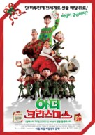 Arthur Christmas - South Korean Movie Poster (xs thumbnail)