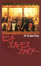 St. Elmo's Fire - Japanese Movie Poster (xs thumbnail)