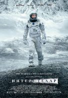 Interstellar - Bulgarian Movie Poster (xs thumbnail)
