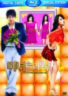 Minyeo-neun goerowo - Movie Cover (xs thumbnail)