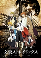 """""""Bungou Stray Dogs"""" - Japanese Movie Poster (xs thumbnail)"""