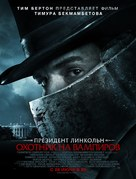 Abraham Lincoln: Vampire Hunter - Russian Movie Poster (xs thumbnail)