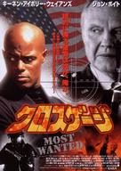 Most Wanted - Japanese Movie Poster (xs thumbnail)