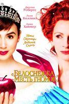 Mirror Mirror - Russian Movie Cover (xs thumbnail)