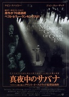 Midnight in the Garden of Good and Evil - Japanese Movie Poster (xs thumbnail)