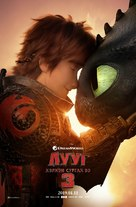 How to Train Your Dragon: The Hidden World - Mongolian Movie Poster (xs thumbnail)