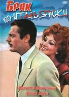 Matrimonio all'italiana - Russian Movie Cover (xs thumbnail)