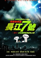 Cheung Gong 7 hou - Chinese Movie Poster (xs thumbnail)