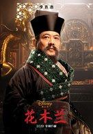 Mulan - Chinese Movie Poster (xs thumbnail)