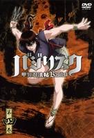 """""""Basilisk: Kôga ninpô chô"""" - Japanese DVD movie cover (xs thumbnail)"""