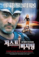 Just Visiting - South Korean Movie Poster (xs thumbnail)