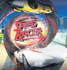 Speed Racer - poster (xs thumbnail)