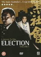 Hak se wui - British DVD cover (xs thumbnail)