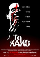 Kako, To - Greek poster (xs thumbnail)
