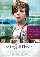 The 9th Life of Louis Drax - Japanese Movie Poster (xs thumbnail)