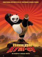 Kung Fu Panda - Ukrainian Movie Poster (xs thumbnail)