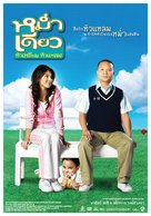 Mam diaw hua liam hua laem - Thai Movie Poster (xs thumbnail)