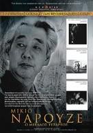 Midaregumo - Greek Combo poster (xs thumbnail)