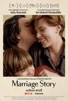 Marriage Story - Thai Movie Poster (xs thumbnail)