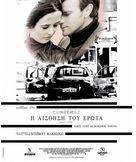 Perfect Sense - Greek Movie Poster (xs thumbnail)